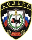 Пожарная сигнализация, цены от ООО ЧОО Кодекс в Иркутске