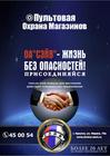 Физическая охрана, цены от ООО ОА Сэйв в Иркутске